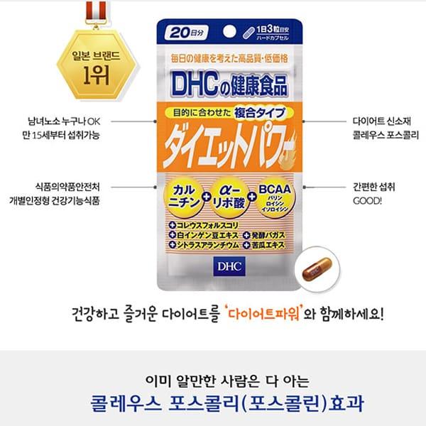 Kết quả hình ảnh cho Thuốc giảm cân DHC Diet Power 20 ngày