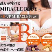 Viên uống nở ngực nở mông B - Up Miracle số 1 Nhật Bản